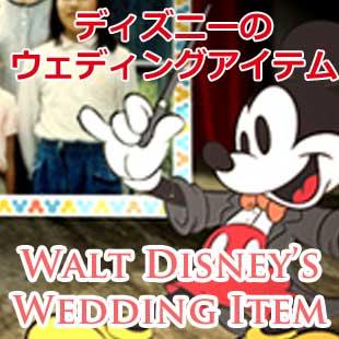 結婚式ディズニーアイテムのイメージ