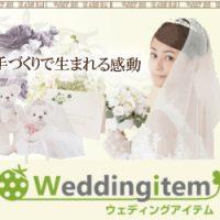 手作り結婚式のウェディングアイテムドットネット