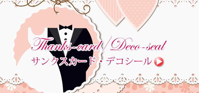 結婚式・ウェディングで人気のサンクスカード・デコシール