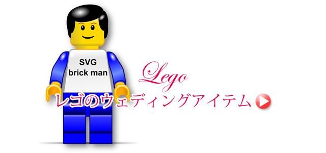 レゴの人気ウェディングアイテム