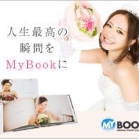 結婚式人気フォトブックランキング第一位のアスカネットのマイブック